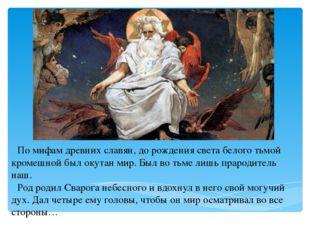 По мифам древних славян, до рождения света белого тьмой кромешной был окутан