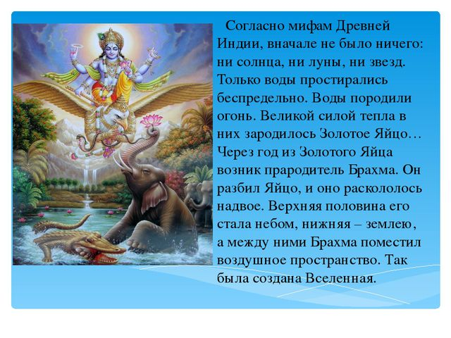 Согласно мифам Древней Индии, вначале не было ничего: ни солнца, ни луны, ни...
