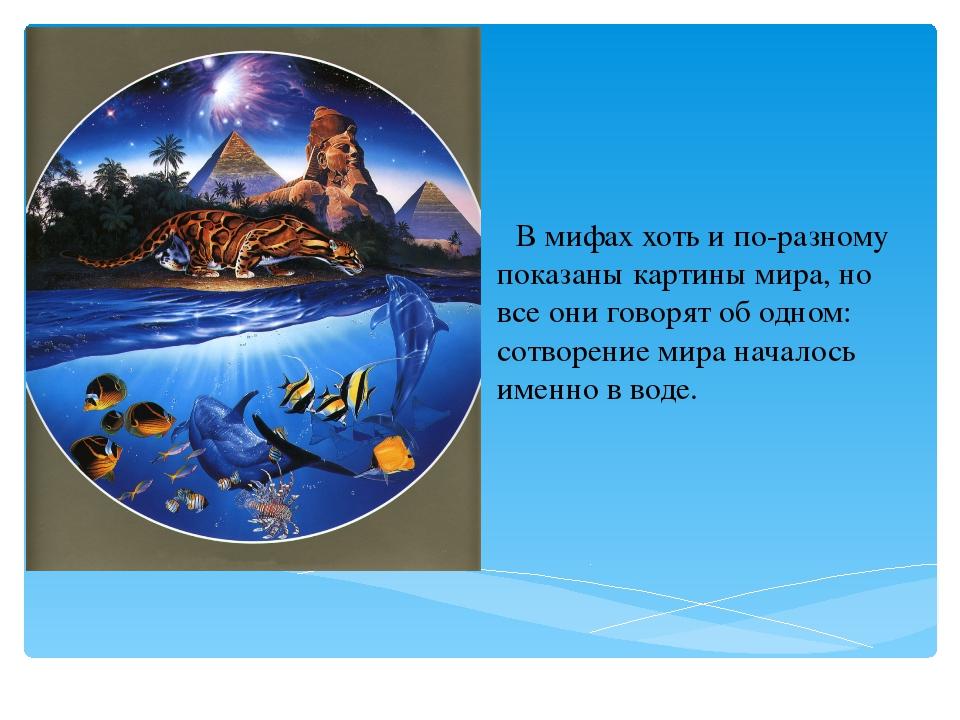 В мифах хоть и по-разному показаны картины мира, но все они говорят об одном:...