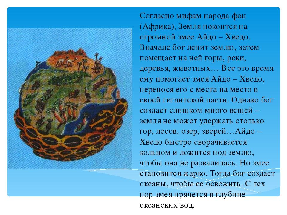 Согласно мифам народа фон (Африка), Земля покоится на огромной змее Айдо – Хв...