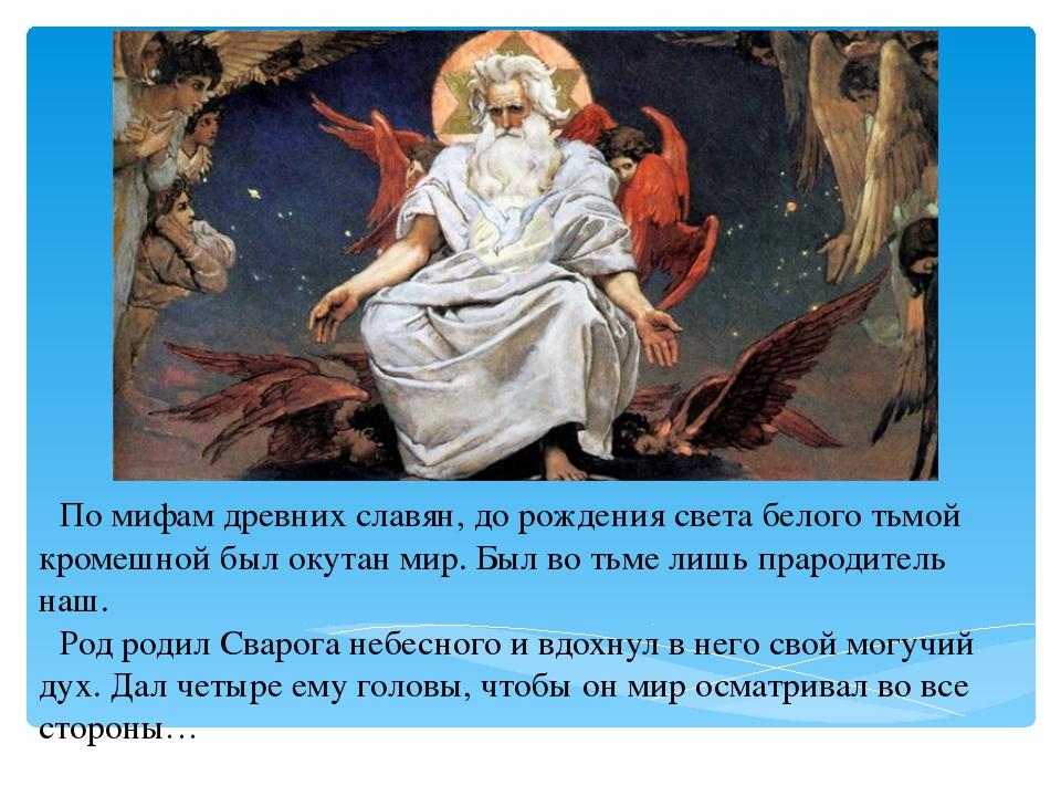 По мифам древних славян, до рождения света белого тьмой кромешной был окутан...