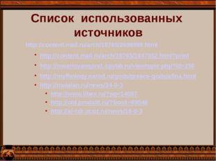 Список  использованных  источников  http://content.mail.ru/arch/18765/269899
