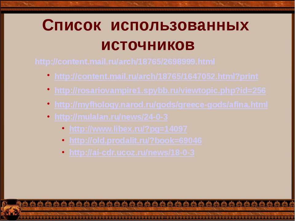 Список  использованных  источников  http://content.mail.ru/arch/18765/269899...