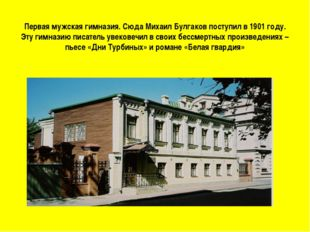 Первая мужская гимназия. Сюда Михаил Булгаков поступил в 1901 году. Эту гимна