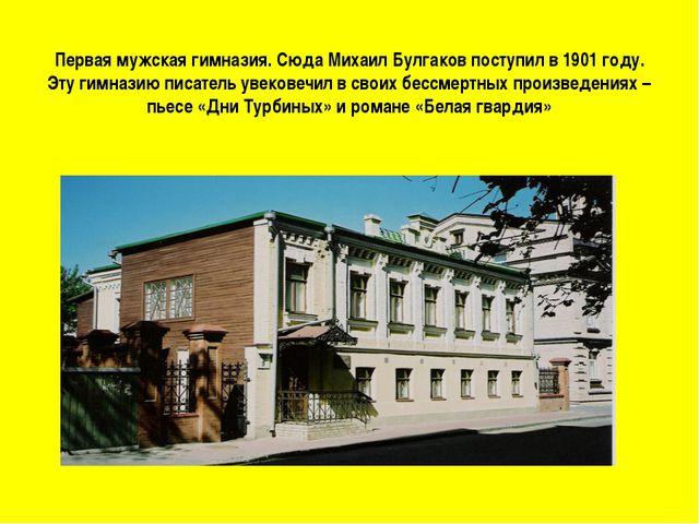 Первая мужская гимназия. Сюда Михаил Булгаков поступил в 1901 году. Эту гимна...