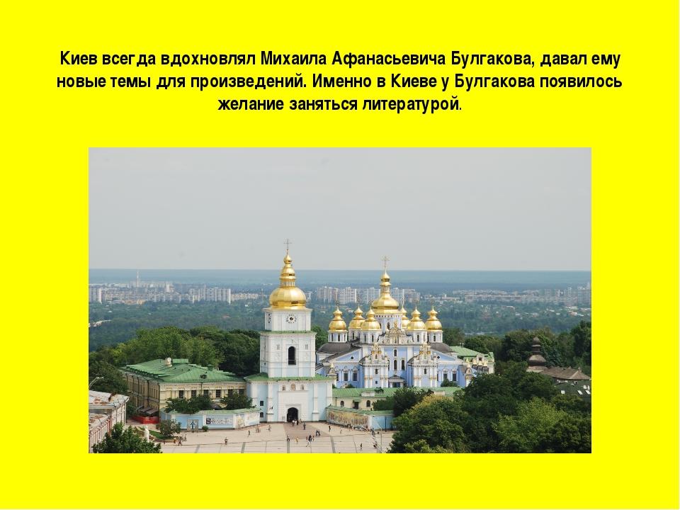 Киев всегда вдохновлял Михаила Афанасьевича Булгакова, давал ему новые темы д...