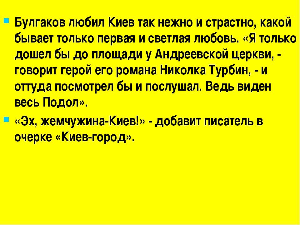 Булгаков любил Киев так нежно и страстно, какой бывает только первая и светла...