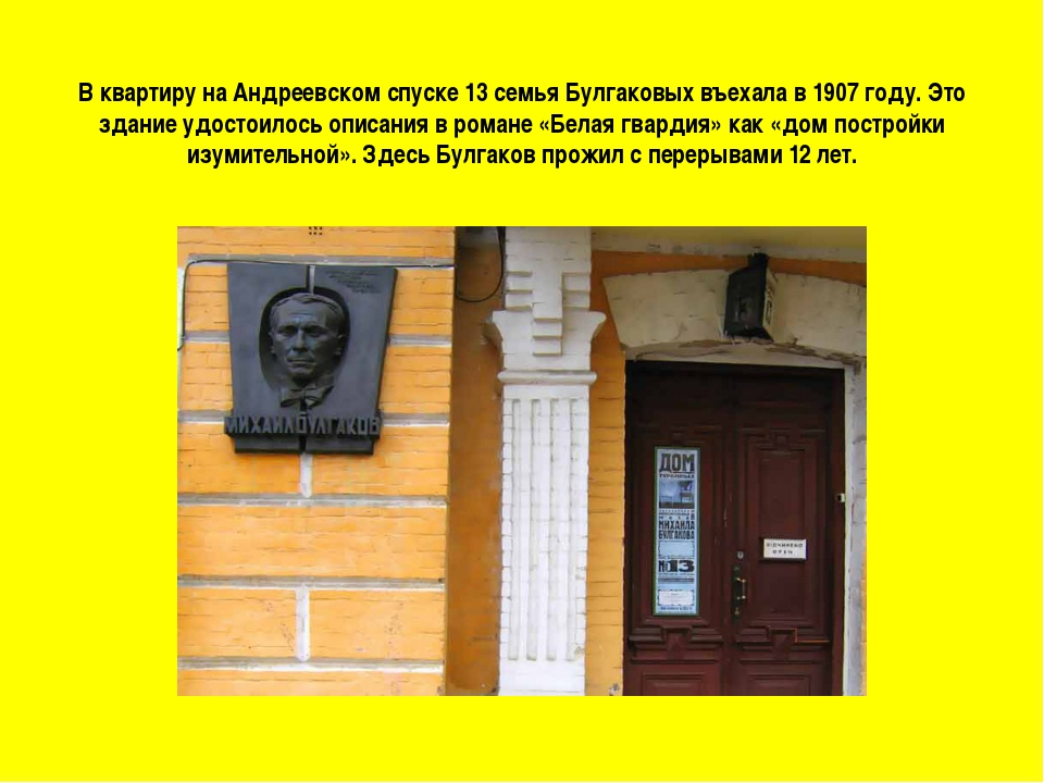 В квартиру на Андреевском спуске 13 семья Булгаковых въехала в 1907 году. Это...