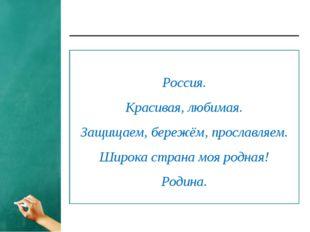 Россия. Красивая, любимая. Защищаем, бережём, прославляем. Широка страна моя