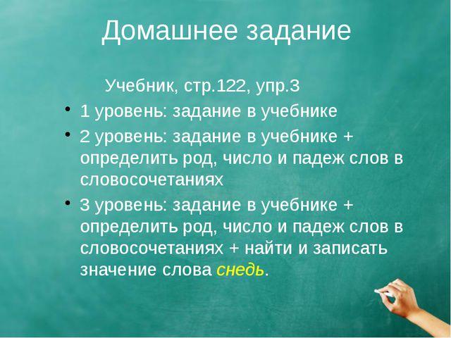 Домашнее задание Учебник, стр.122, упр.3 1 уровень: задание в учебнике 2 уров...