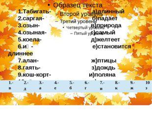 1.Табигать- а)длинный 2.саргая- б)падает 3.озын- в)природа 4.озыная- г)самый
