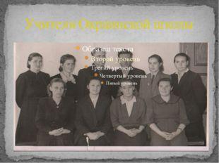 Учителя Окраинской школы