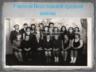 Учителя Веселовской средней школы