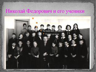 Николай Федорович и его ученики