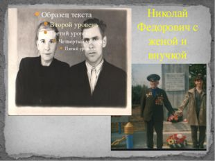 Николай Федорович с женой и внучкой
