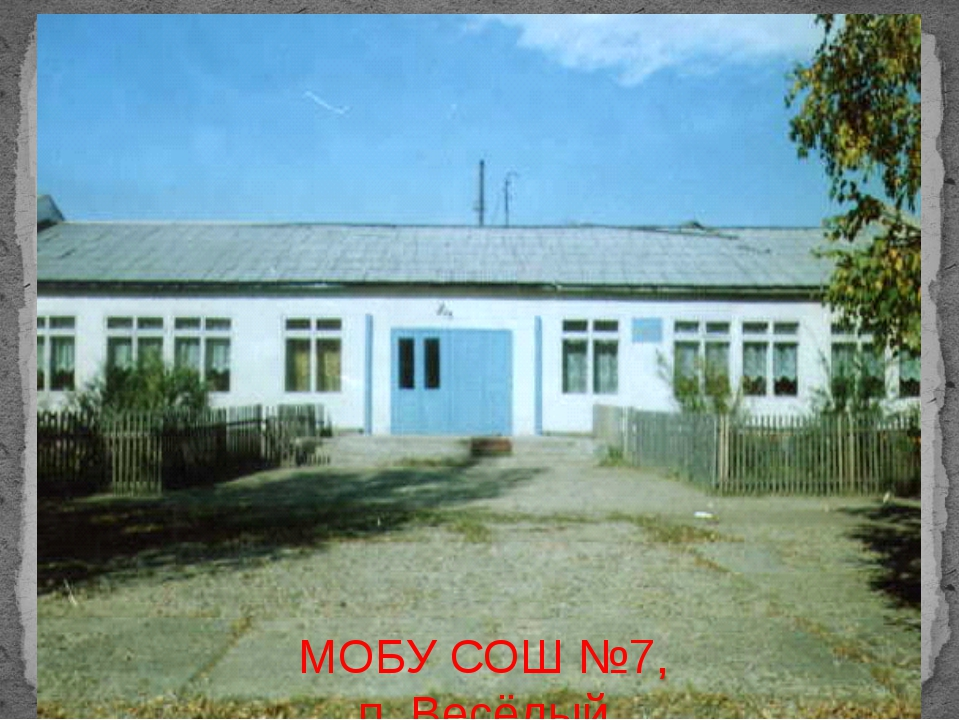 МОБУ СОШ №7, п. Весёлый.