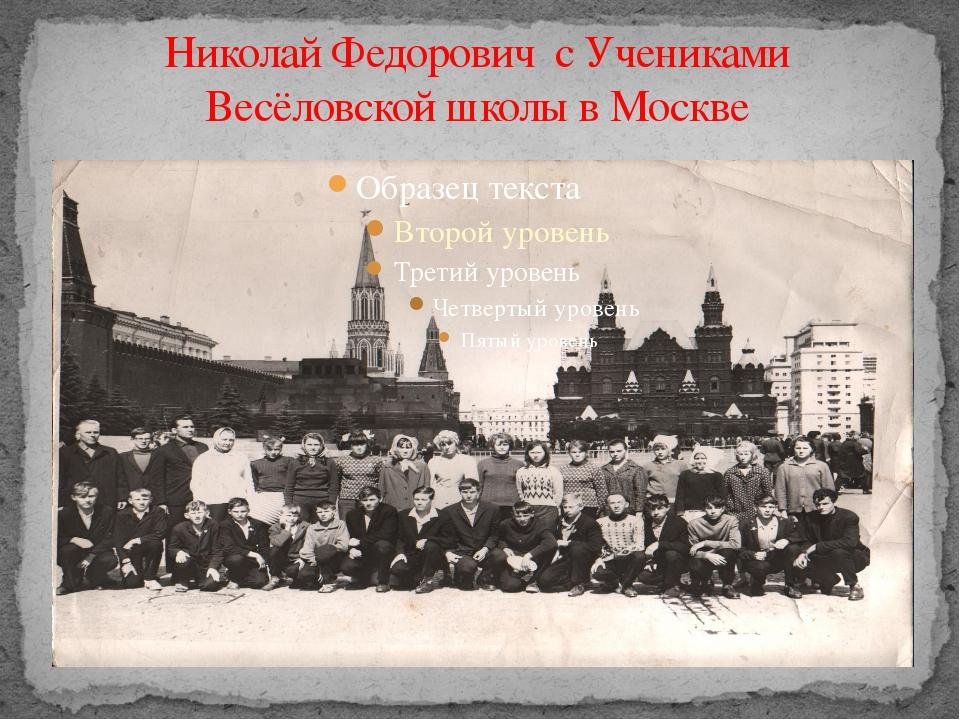 Николай Федорович с Учениками Весёловской школы в Москве