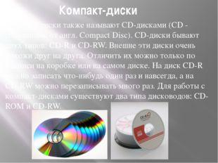 Компакт-диски Компакт-диски также называют CD-дисками (CD - сокращение от анг