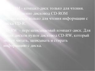 CD-ROM - компакт-диск только для чтения. Соответственно дисковод CD-ROM предн