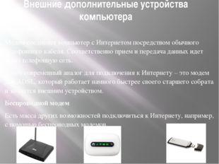Внешние дополнительные устройства компьютера Модем: Модем соединяет компьютер