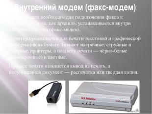 Внутренний модем (факс-модем) Так же модем необходим для подключения факса к