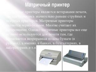 Матричный принтер Матричные принтеры являются ветеранами печати, так как появ