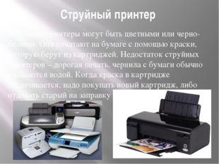 Струйный принтер Струйные принтеры могут быть цветными или черно-белыми. Они