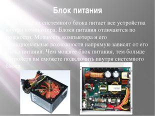 Блок питания Блок питания системного блока питает все устройства внутри компь
