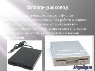 Флоппи-дисковод В некоторых системных блоках есть флоппи-дисководы. Они предн