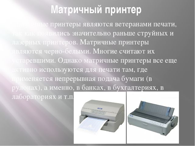 Матричный принтер Матричные принтеры являются ветеранами печати, так как появ...