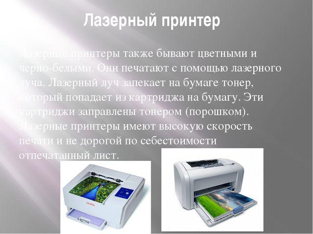 Лазерный принтер Лазерные принтеры также бывают цветными и черно-белыми. Они...