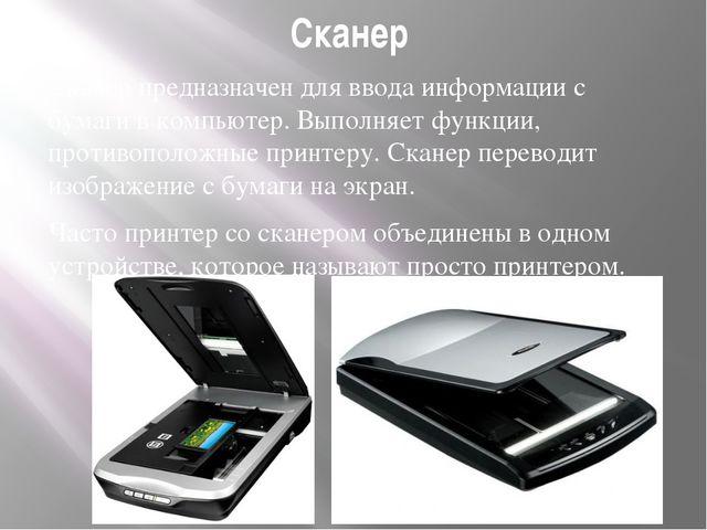 Сканер Сканер предназначен для ввода информации с бумаги в компьютер. Выполня...