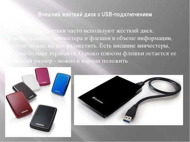 Внешний жесткий диск с USB-подключением Так же вместо флешки часто используют...