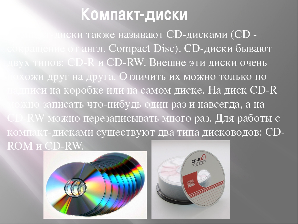 Компакт-диски Компакт-диски также называют CD-дисками (CD - сокращение от анг...