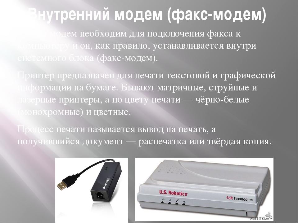 Внутренний модем (факс-модем) Так же модем необходим для подключения факса к...