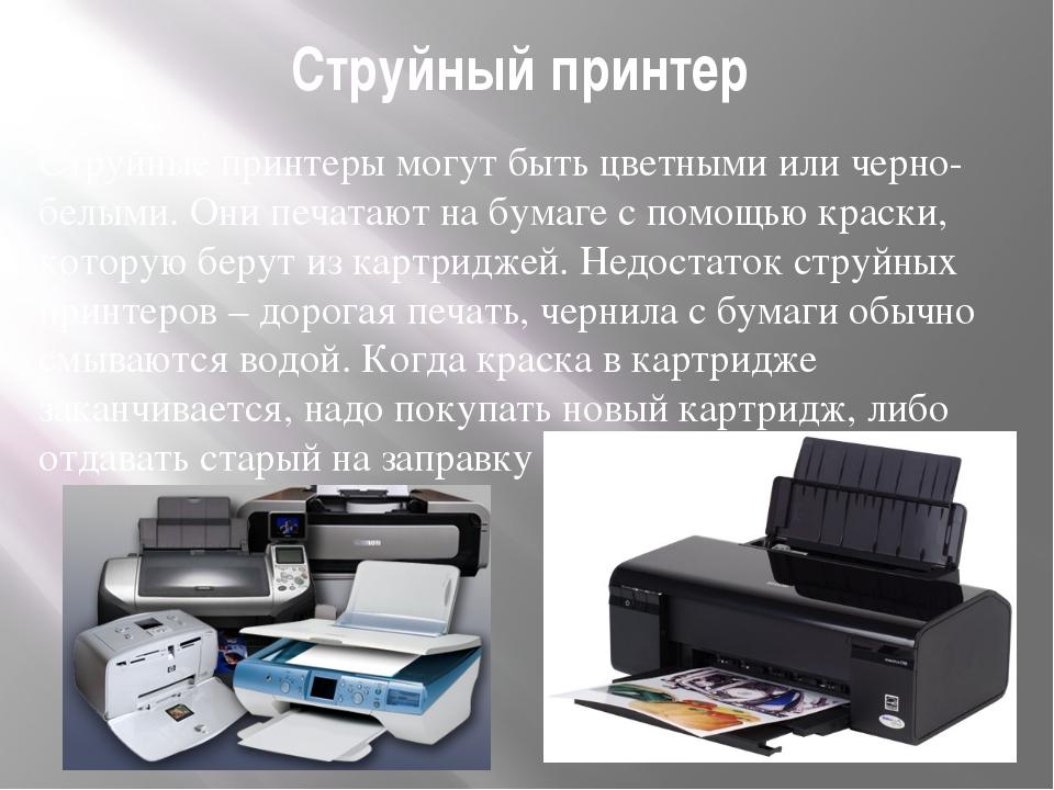 Струйный принтер Струйные принтеры могут быть цветными или черно-белыми. Они...