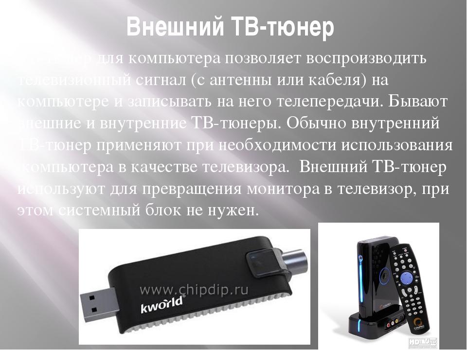 Внешний ТВ-тюнер ТВ-тюнер для компьютера позволяет воспроизводить телевизионн...