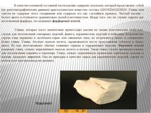 В качестве основной составной части каолин содержит каолинит, который предст