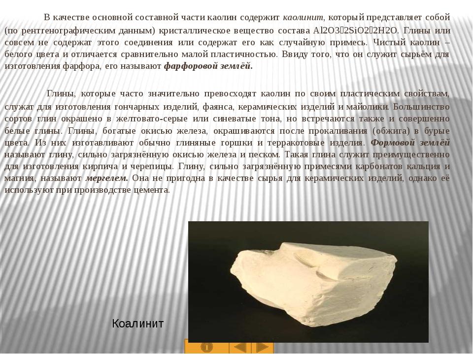 В качестве основной составной части каолин содержит каолинит, который предст...