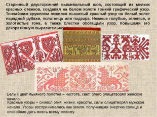 Старинный двусторонний вышивальный шов, состоящий из мелких красных стежков,