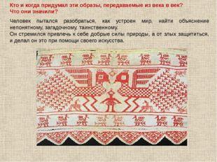 Кто и когда придумал эти образы, передаваемые из века в век? Что они значили?