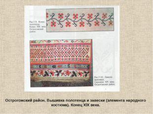 Острогожский район. Вышивка полотенца и завески (элемента народного костюма).