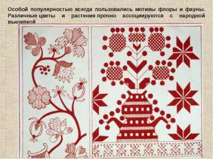 Особой популярностью всегда пользовались мотивы флоры и фауны. Различныецвет