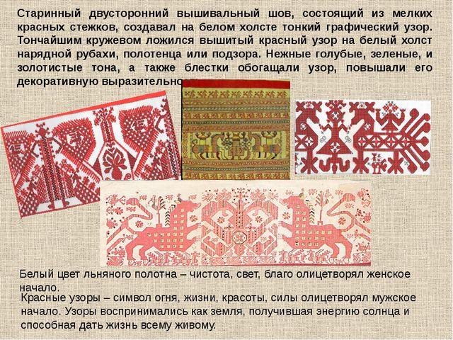 Старинный двусторонний вышивальный шов, состоящий из мелких красных стежков,...