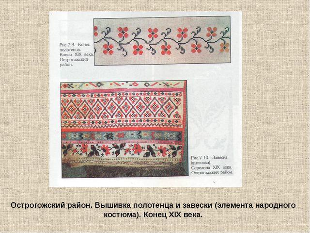 Острогожский район. Вышивка полотенца и завески (элемента народного костюма)....