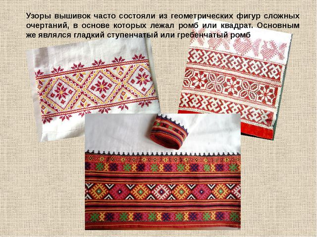 Узоры вышивок часто состояли из геометрических фигур сложных очертаний, в осн...