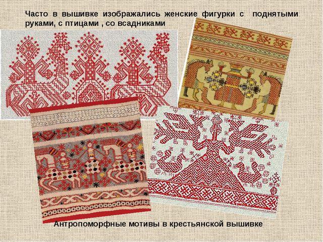 Часто в вышивке изображались женские фигурки с поднятыми руками, с птицами ,...