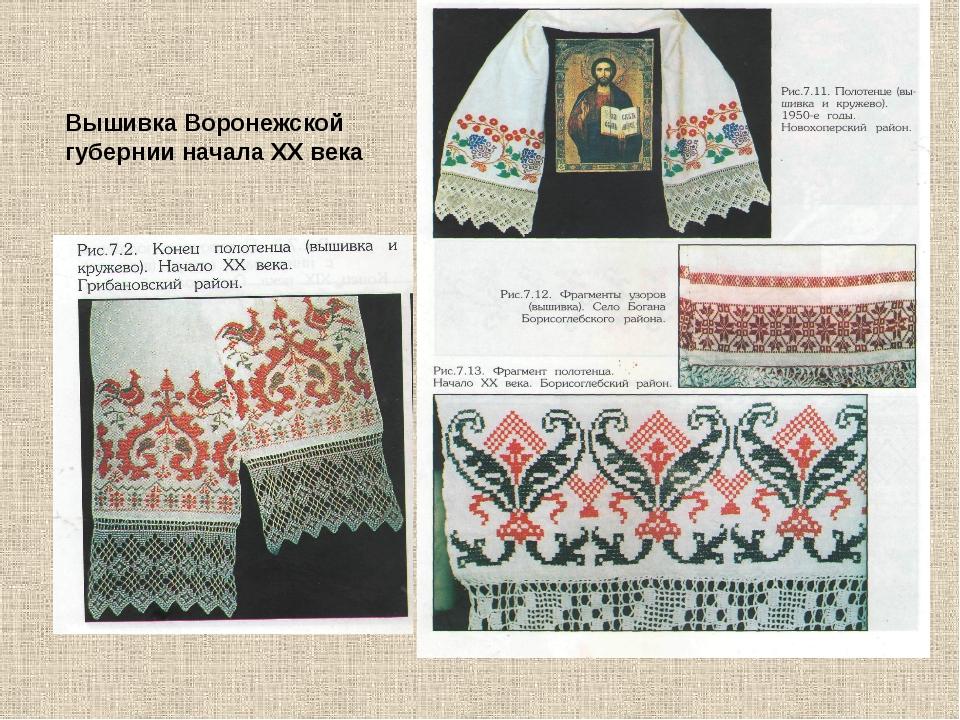Вышивка Воронежской губернии начала XX века