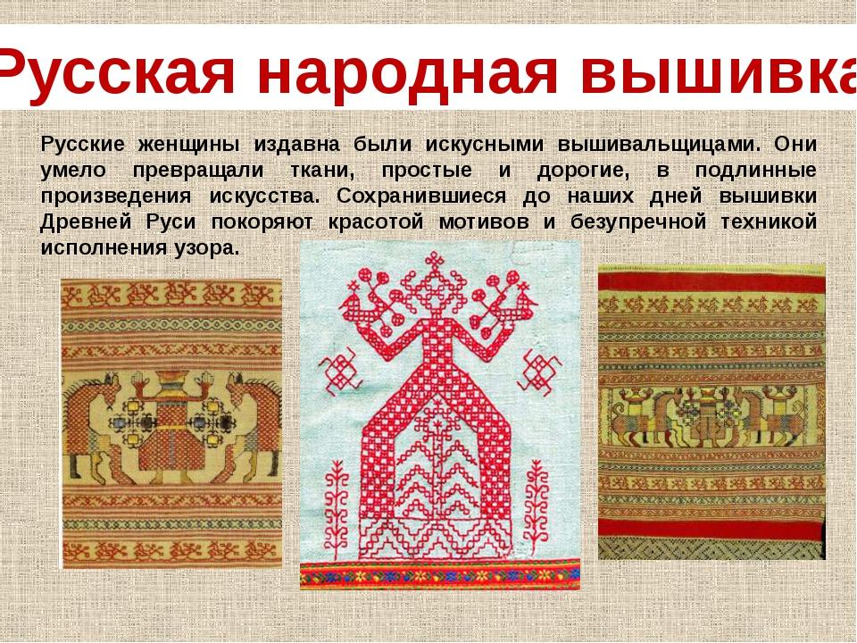 Русская народная вышивка Русские женщины издавна были искусными вышивальщицам...