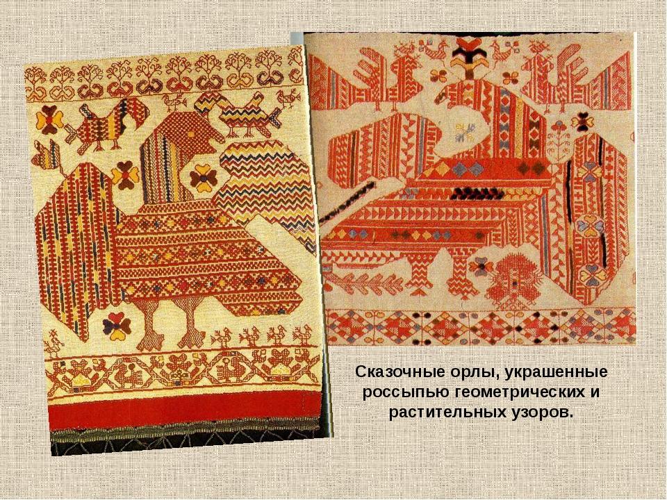 Сказочные орлы, украшенные россыпью геометрических и растительных узоров.